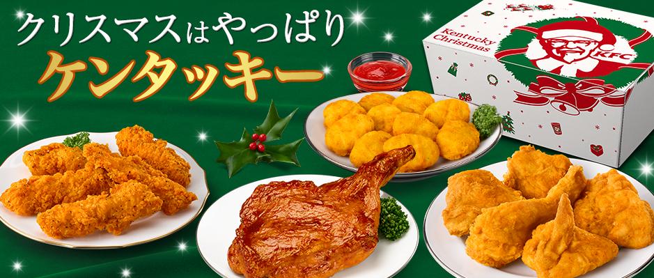repas noel KFC
