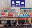 le marche du matin dans la ville de hakodate sur l'ile d'hokkaido